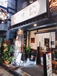 新大阪 くし焼 狄    (てき)