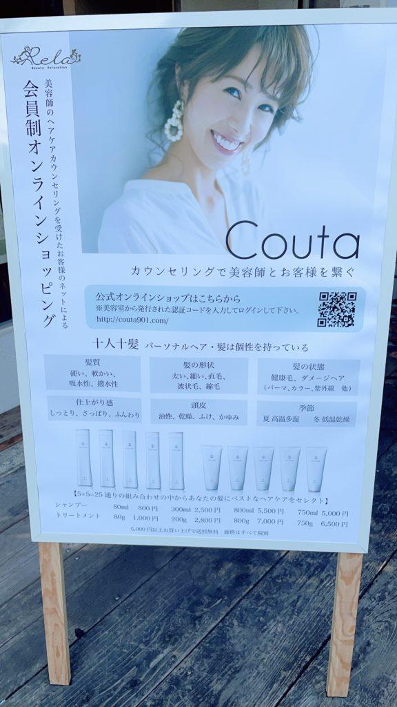 コタ Couta シャンプー&トリートメントを入れてみた